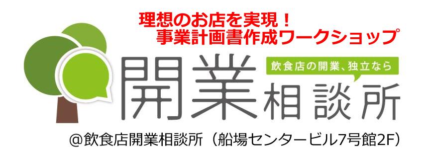 2015.12.26(土)大阪/飲食店開業セミナー「理想のお店を実現!事業計画書作成ワークショップ」