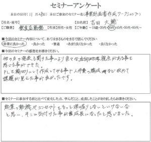 大阪市 30代 吉田様 飲食店勤務
