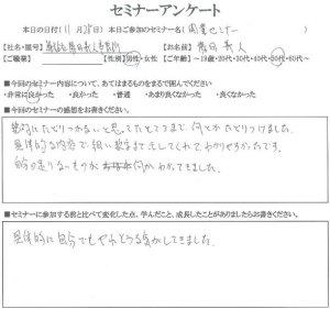 堺市 50代 藤田様 自営業