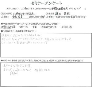 枚方市 30代 藤田様 会社役員