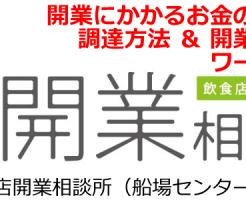 2015.12.12(土)大阪/飲食店開業セミナー「開業にかかるお金の試算方法と調達方法&開業後の回し方ワークショップ」