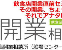 2016.1.30(土)大阪/飲食店開業直前セミナー「その開業、ちょっと待った!それでアナタは大丈夫!?」