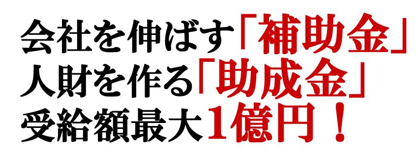 2016.2.3(水)大阪/セミナー「会社を伸ばす「補助金」人財を作る「助成金」受給額最大1億円!」