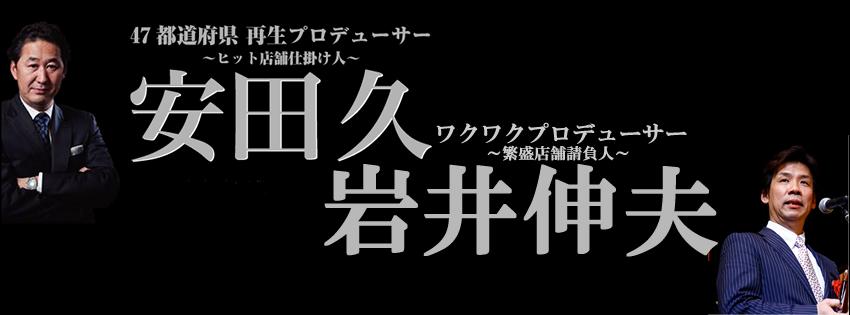 外食虎塾2017 大阪勉強会