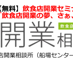 2016.4.2(土)【無料】飲食店開業セミナー「飲食店開業の夢、さぁ、始めよう」