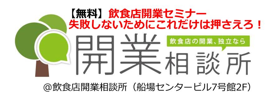 2016.6.4(土)・18(土)【無料】飲食店開業セミナー「失敗しないためにこれだけは押さえろ!」