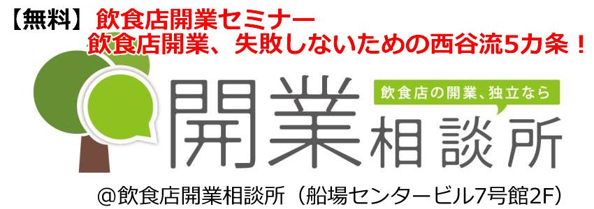 2016.4.23(土)【無料】飲食店開業セミナー「飲食店開業、失敗しないための西谷流5カ条!」