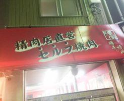 精肉店直営セルフ焼肉のお店 「勝手に焼肉」