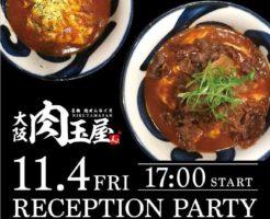 大阪中津「肉玉屋」オープン&レセプション!