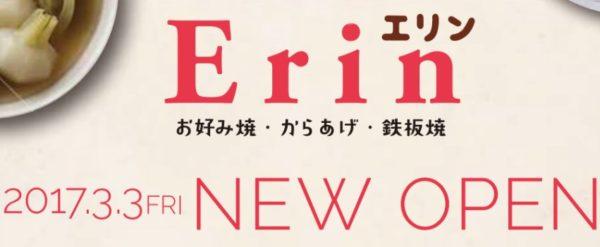 塚口 / お好み焼・からあげ・鉄板焼 SMILE BAL erin