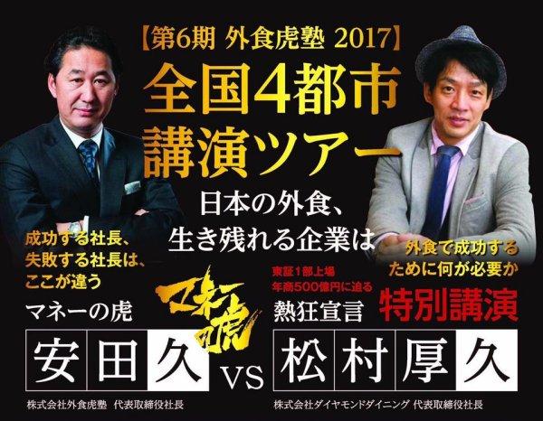 外食虎塾講演会で松村社長の講演を聴いて