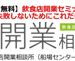 2016.4.9(土)【無料】飲食店開業セミナー「失敗しないためにこれだけは押さえろ!」